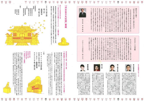 観劇/渋谷金王丸伝説_d0183174_2027752.jpg