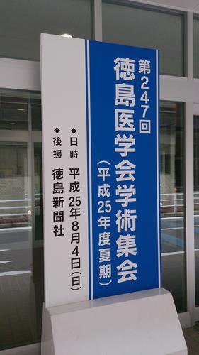 徳島医学会@徳島大学大塚講堂_a0221584_16193092.png