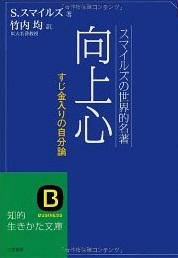 No.2158 8月6日(火):「向上心」があってこそ_b0113993_2022638.jpg