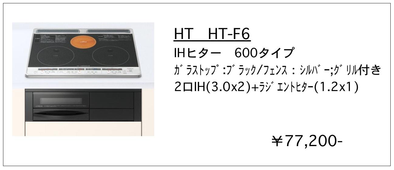 ビルトイン I Hヒター_d0270003_23272518.jpg