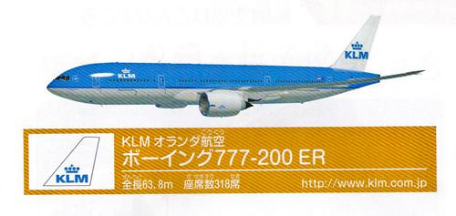 KLM._b0044115_8435164.jpg