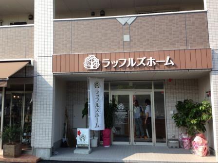 徳島ラッフルズホームさん訪問_e0149215_22475472.jpg