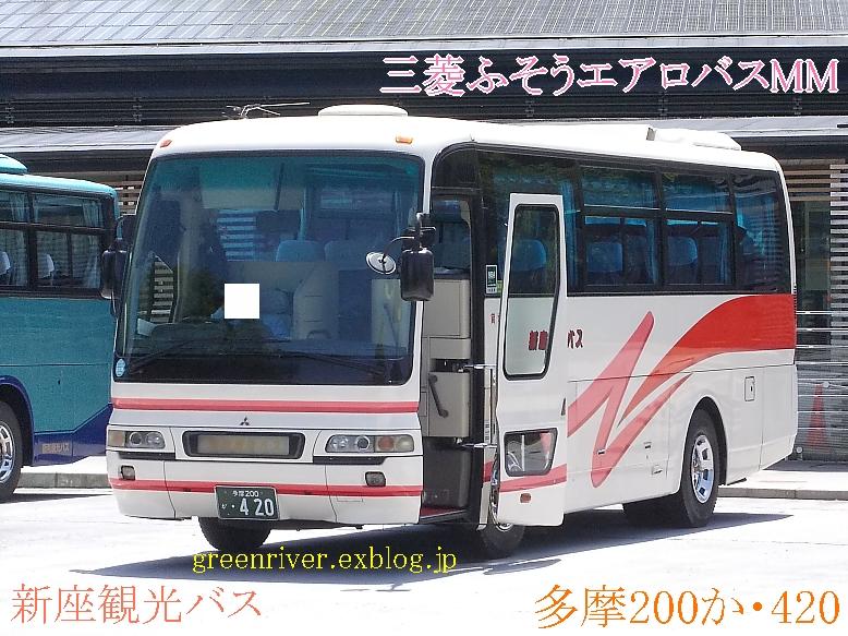 新座観光バス 420_e0004218_201627100.jpg