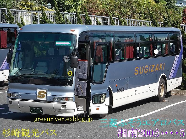杉崎観光バス 湘南200か5_e0004218_2026111.jpg