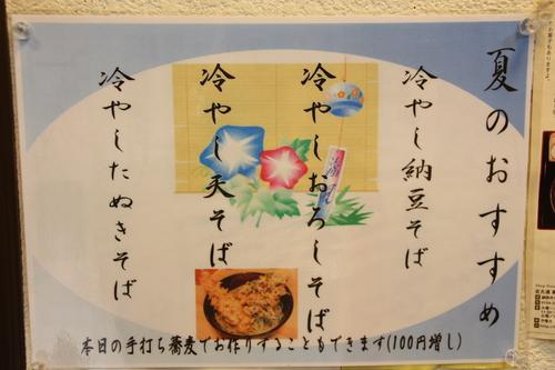 夏は冷たい蕎麦でシャキッ! 8月7日_f0113639_18551980.jpg