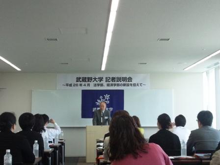 8/7 武蔵野大学 記者説明会_f0138645_1515312.jpg