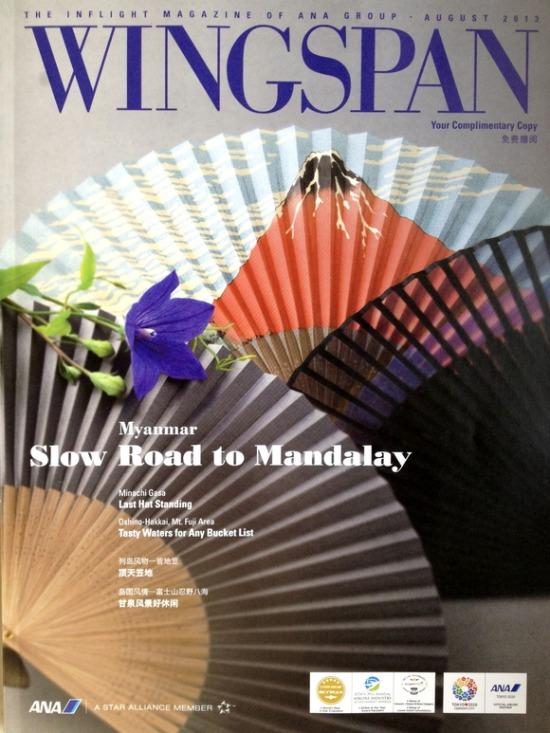 ANA全日空国際線機内誌「WINGSPAN」にミャンマーの記事_a0086851_17184723.jpg
