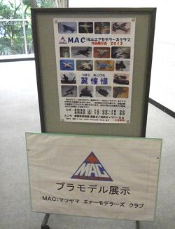 松山エアモデラーズクラブさん展示会_d0030958_17302816.jpg