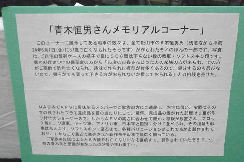 松山エアモデラーズクラブさん展示会 その2_d0030958_1753487.jpg