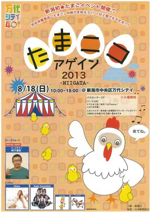 新潟で初のたまごイベントが8/18(日)に開催されます!_e0266363_6141894.jpg