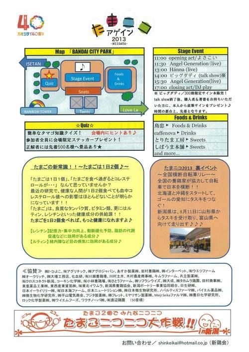 新潟で初のたまごイベントが8/18(日)に開催されます!_e0266363_6162043.jpg