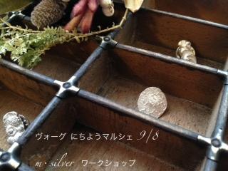 アートクレイシルバー(銀粘土)のワークショップ_f0224568_2025892.jpg