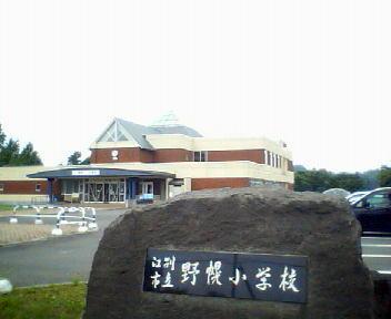 古峯(ふるみね)神社と野幌小学校_f0078286_8415516.jpg