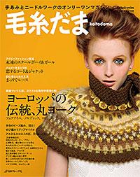 毛糸だま 2013年秋増大号_d0156706_15393315.jpg