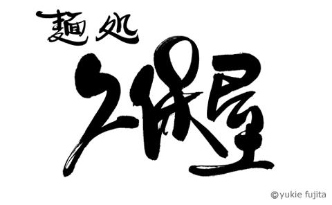 NYのラーメン店「麺処 久保屋」さんTV取材_c0141944_12333693.jpg