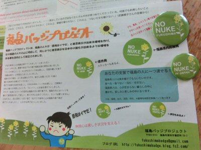 「NO NUKE 」バッジ_f0019247_15402541.jpg