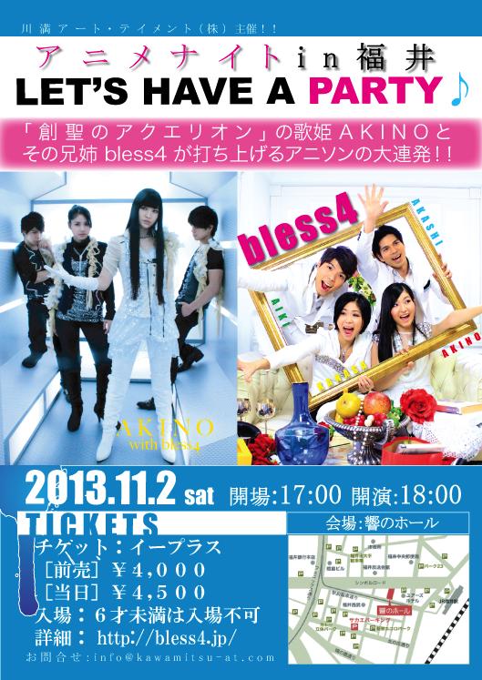アニメナイト in 福井 〜Let\'s Have A Party♪〜_d0155385_19155493.png