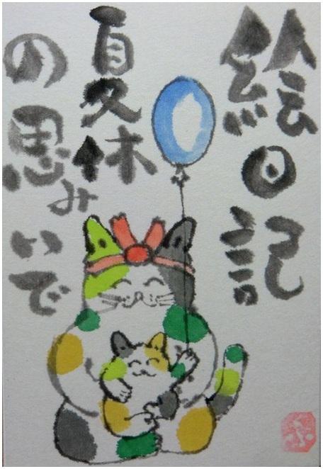 絵 手 紙 ( ネコの夏休み ) 857_b0104092_2244371.jpg