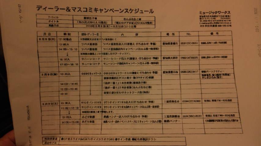 今日は愛知県と三重県にキャンペーンに行って来ます。_e0119092_10162665.jpg