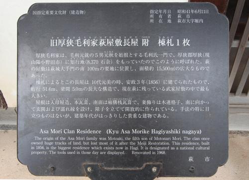 長州研修:旧厚狭毛利家萩屋敷長屋_e0054299_1149522.jpg