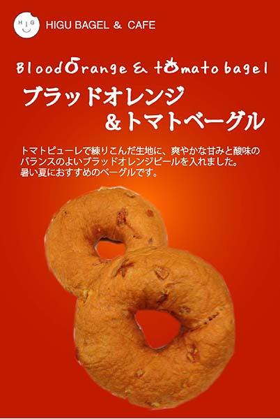 ブラッドオレンジ&トマトベーグル、トマトポタージュ_f0235809_232721100.jpg