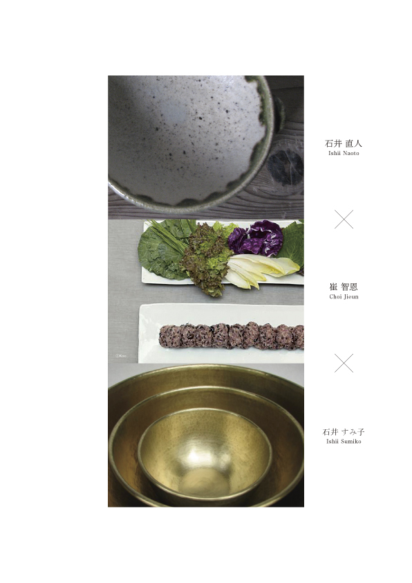 GALLERY M.A.P     「やきものと道具展」と「崔智恩さんのChoi Choi食堂」_e0197011_9221466.jpg