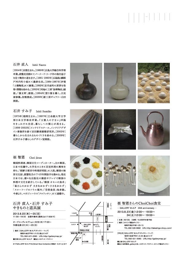GALLERY M.A.P     「やきものと道具展」と「崔智恩さんのChoi Choi食堂」_e0197011_9231088.jpg