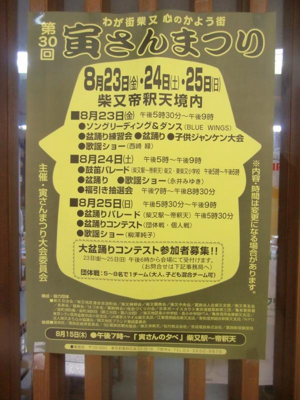 8月9日(金)68回長崎原爆記念日_d0278912_2255499.jpg