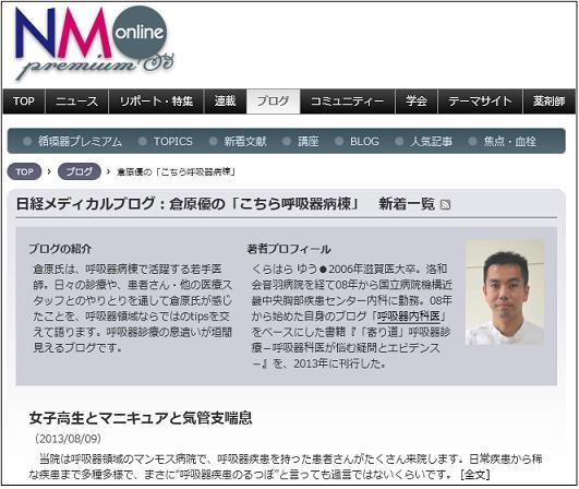 日経メディカルオンライン:メディカルブログ「こちら呼吸器病棟」連載のお知らせ_e0156318_20265729.jpg