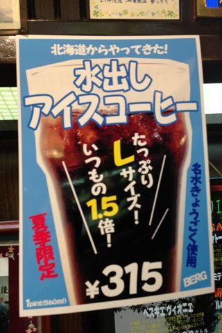 名水きょうごく使用、アイスコーヒーLサイズ夏期限定登場です!いつもの1.5倍でゴクゴク♪_c0069047_16541556.jpg
