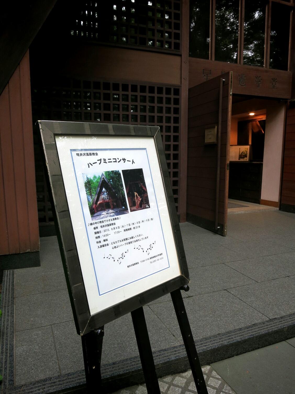 軽井沢スイーツ博・2013 ❤ SWEETS MUSEUM 後編_f0236260_3562756.jpg