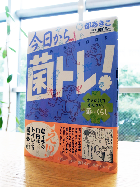 WORKS_comic『今日から菌トレ! オソロしくてオモロい、菌とのくらし』_c0048265_10313120.jpg