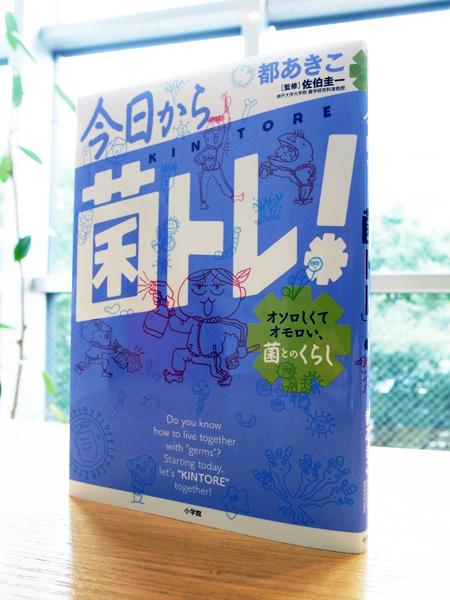 WORKS_comic『今日から菌トレ! オソロしくてオモロい、菌とのくらし』_c0048265_10352742.jpg