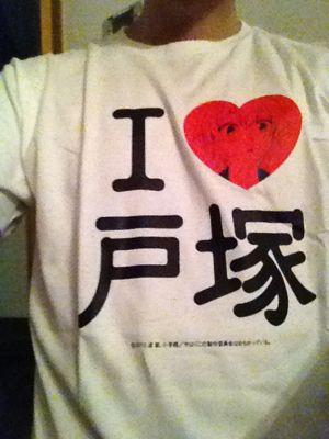 I♡戸塚_e0219369_0482716.jpg
