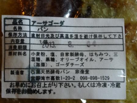 宗像堂パンを買い占めちゃった_e0167593_1181572.jpg