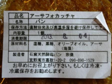 宗像堂パンを買い占めちゃった_e0167593_1184632.jpg