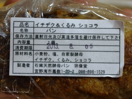 宗像堂パンを買い占めちゃった_e0167593_1264867.jpg