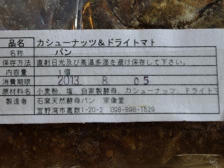 宗像堂パンを買い占めちゃった_e0167593_1265535.jpg