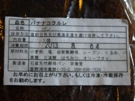 宗像堂パンを買い占めちゃった_e0167593_1271265.jpg