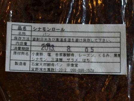 宗像堂パンを買い占めちゃった_e0167593_127238.jpg
