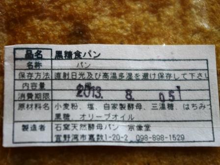 宗像堂パンを買い占めちゃった_e0167593_1273235.jpg