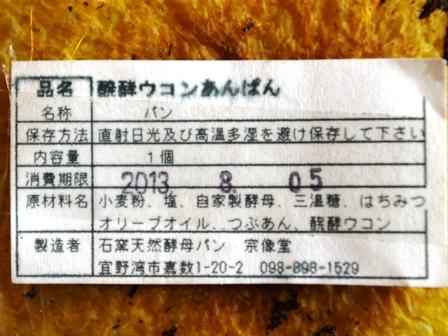 宗像堂パンを買い占めちゃった_e0167593_1274571.jpg