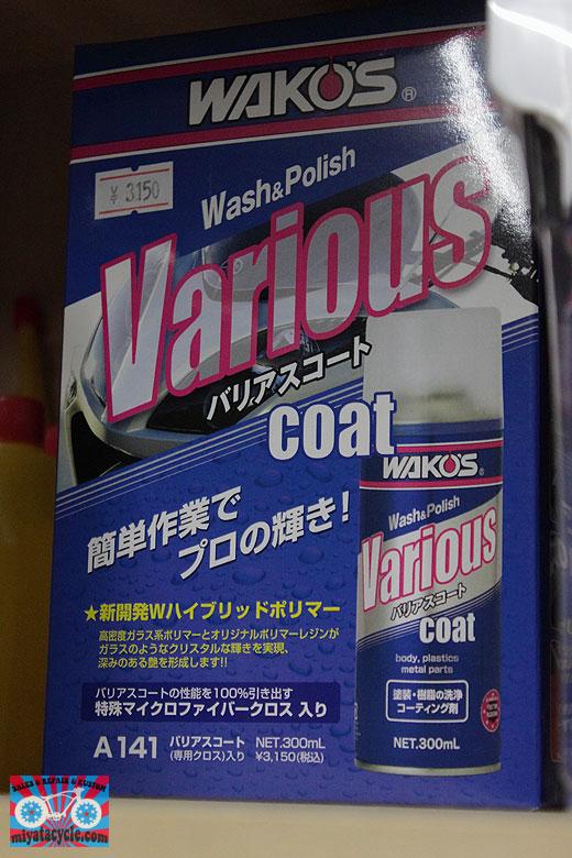 WAKO'S製品のご紹介_e0126901_11422793.jpg