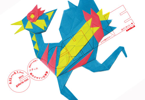 「COCHAE、紙のデザイン仕事展」