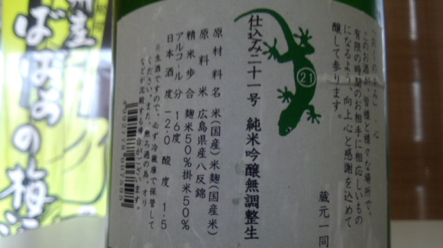 【日本酒】 屋守 純米吟醸 無調整生酒 八反錦 限定 24BY_e0173738_1032245.jpg
