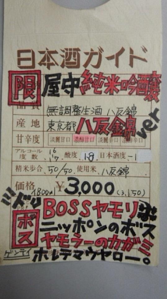 【日本酒】 屋守 純米吟醸 無調整生酒 八反錦 限定 24BY_e0173738_1033226.jpg
