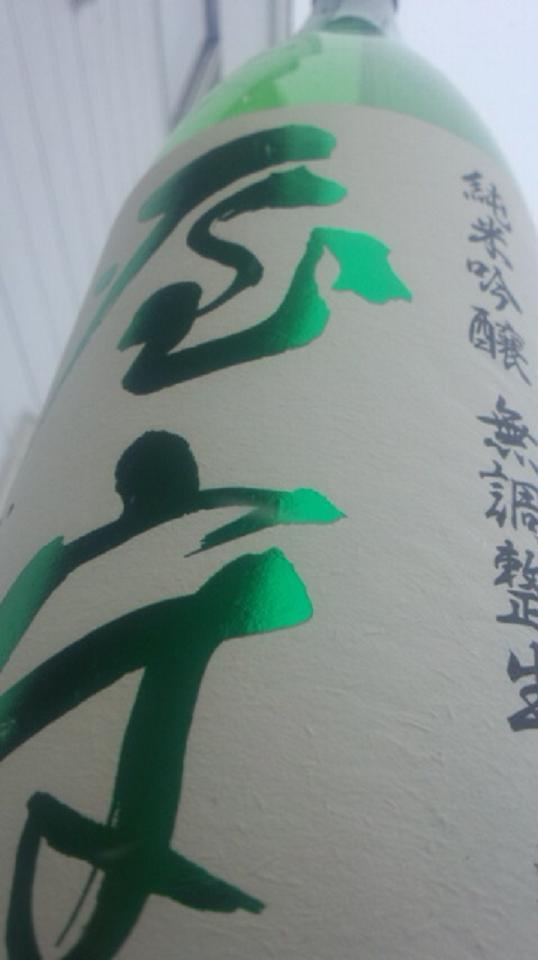 【日本酒】 屋守 純米吟醸 無調整生酒 八反錦 限定 24BY_e0173738_959312.jpg