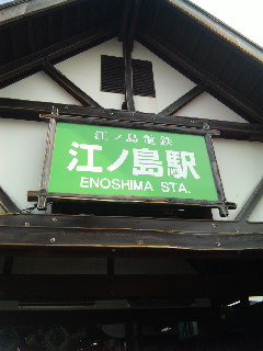 blog:江ノ島海岸より_a0103940_15305595.jpg
