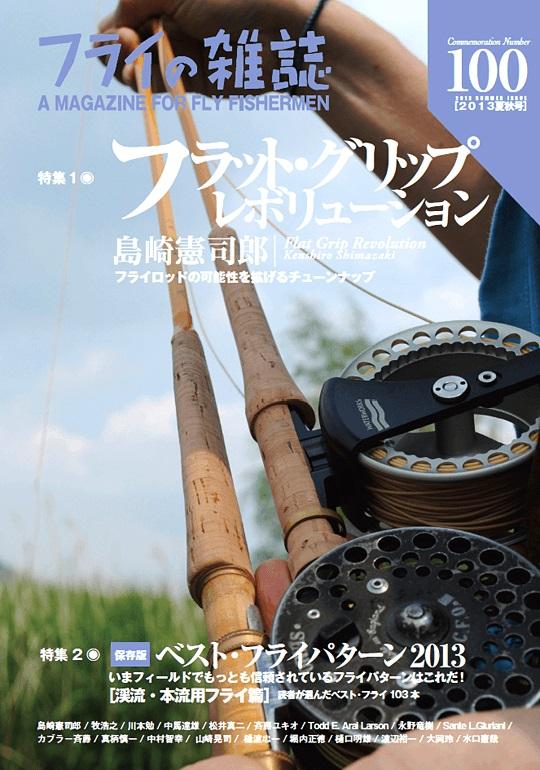 フライの雑誌 第100号 到着です。_e0029256_12473244.jpg