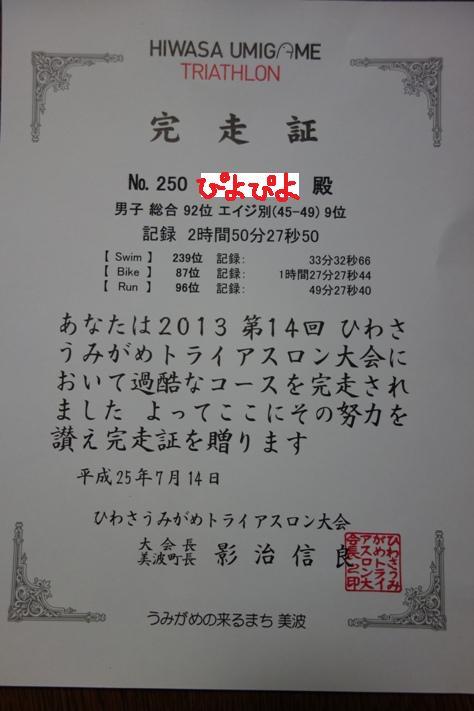 c0236857_21192190.jpg